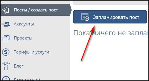 Запланировать пост в СММ планнер для Инстаграма