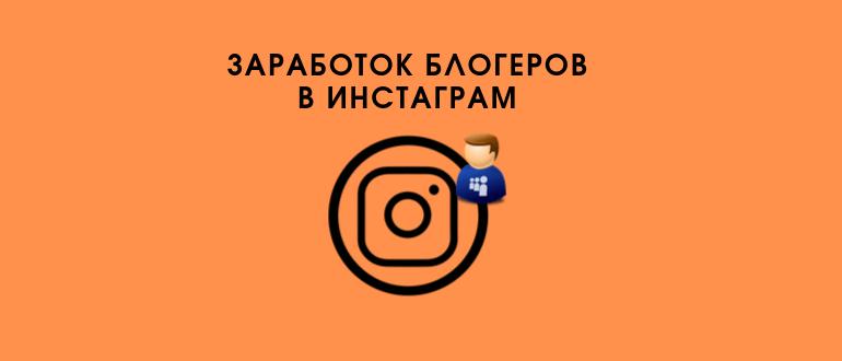 Заработок блогеров в Инстаграме