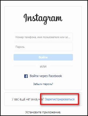Зарегистрироваться в Инстаграме через ПК