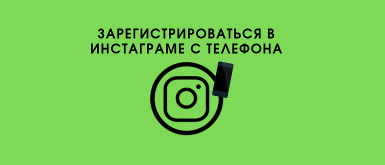 Зарегистрироваться в Инстаграме с телефона логотип