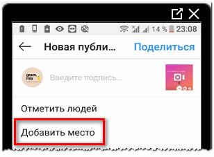 Добавить место в Инстаграме редактировать