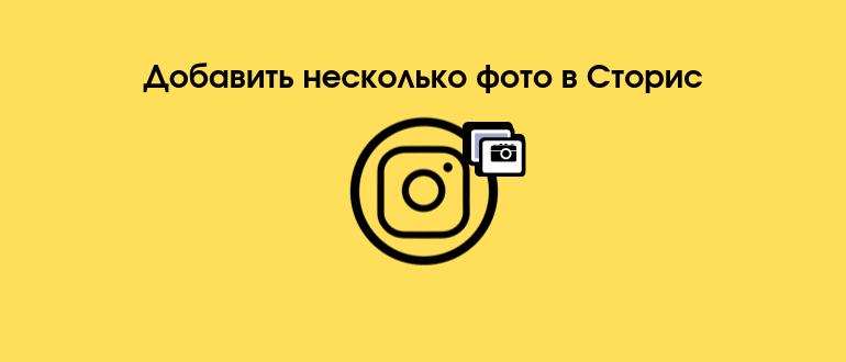 Добавить несколько фото в Сторис Инстаграма логотип