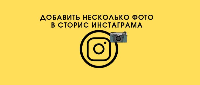 Добавить несколько фото в Сторис Инстаграма