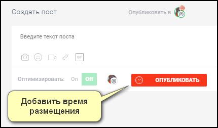 Добавить время размещения в PublBox для Инстаграма