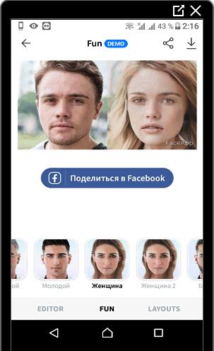 FaceApp применить фильтр для Инстаграма