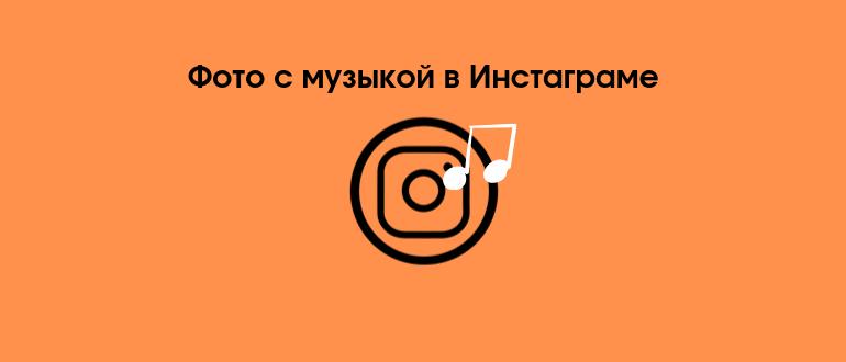 Фото с музыкой в Инстаграме логотип