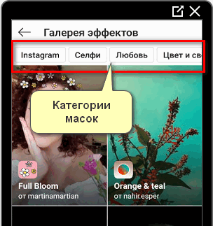 Галерея и категория масок в Инстаграме