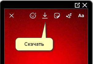 Кнопка Скачать из Инстаграма