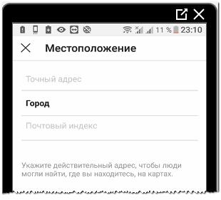 Место в настройках профиля в Инстаграме