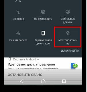 Местоположение в телефоне для Инстаграма