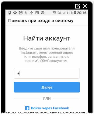 Найти аккаунт в Инстаграме помощь со входом