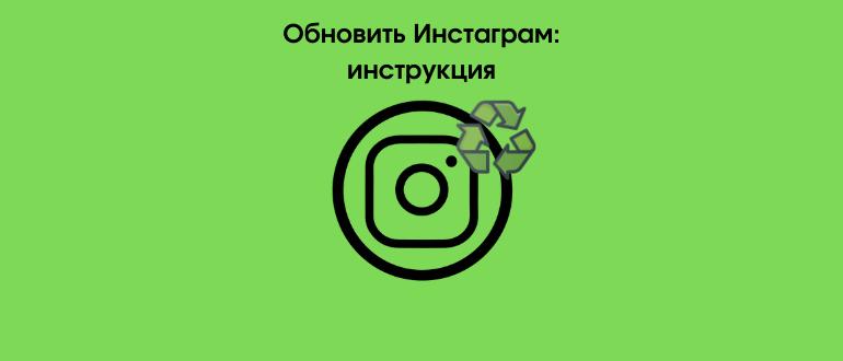 Обновить Инстаграм инструкция логотип
