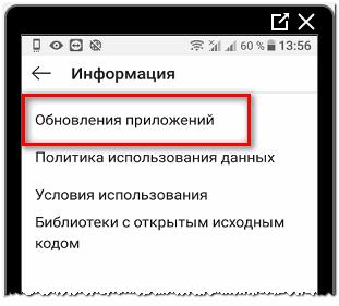 Обновление приложений Инстаграм