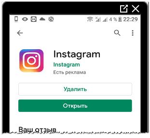 Обновление в Инстаграме