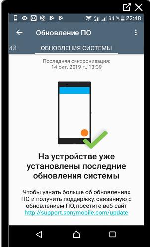 Обновление ПО на смартфоне для Инстаграма