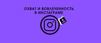 Охват в Инстаграме