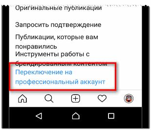 Переключение аккаунта на профессиональный в Инстаграме