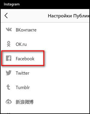 Подключить Facebook через приложение Инстаграм