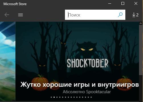 Поиск в Microsoft Store Инстаграма