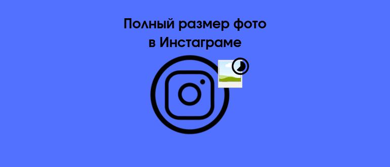 Полный размер фото в Инстаграме логотип