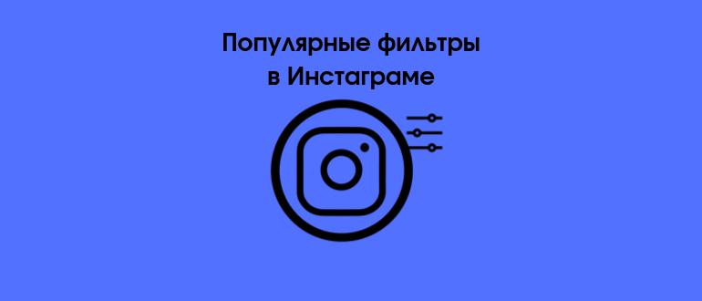 Популярные фильтры в Инстаграме