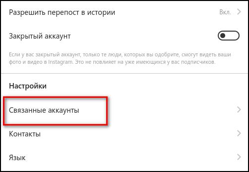 Приложение на Windows 10 Инстаграм