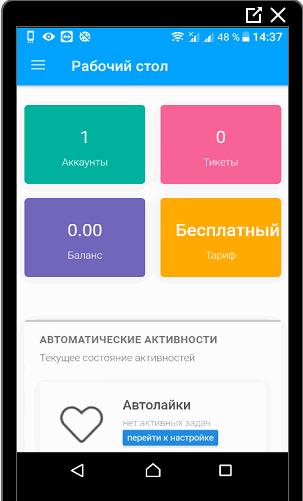 Приложение Yopla для Инстаграма