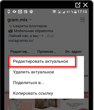 Редактировать Актуальное в Инстаграме пример