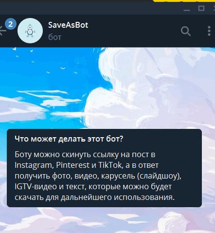 Save As Bot для Инстаграма