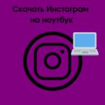 Скачать Инстаграм на ноутбук