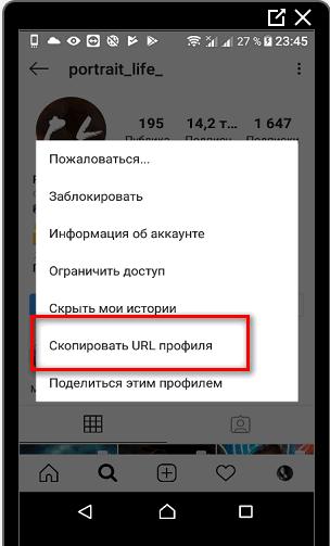 Скопироваться URL в Инстаграме