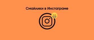 Смайлики в Инстаграме логотип