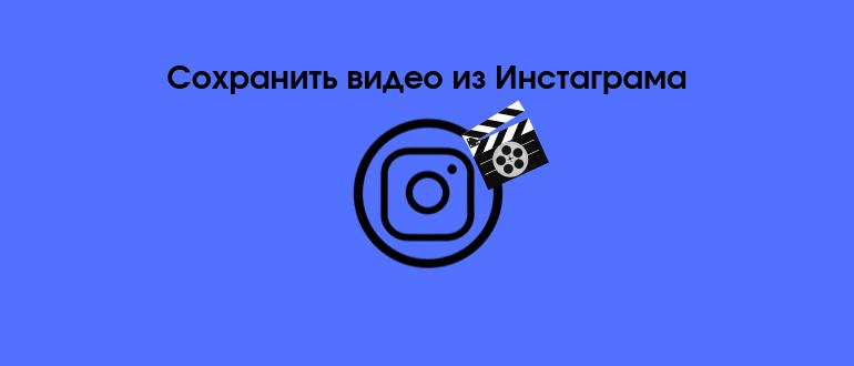 Сохранить видео из Инстаграма логоти