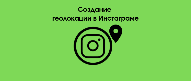 Создание геолокации в Инстаграме логотип