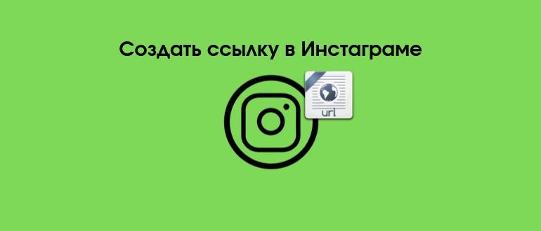 Создать ссылку в Инстаграме логотип