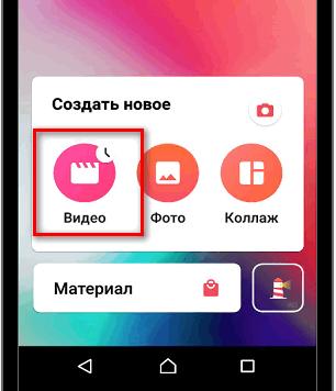 Создать видео в InShot для Инстаграма