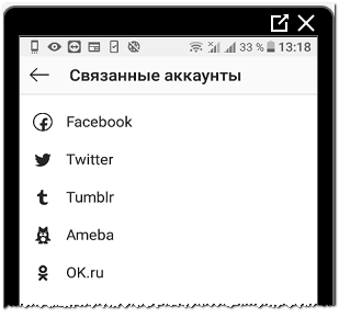 Связанные профили в Инстаграме