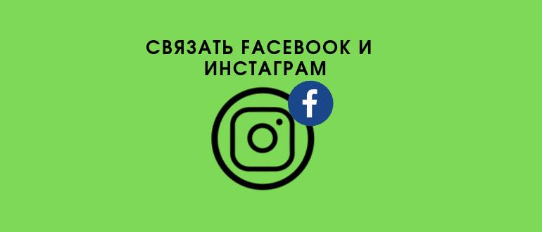 Связать Фейсбук и Инстаграм логотип