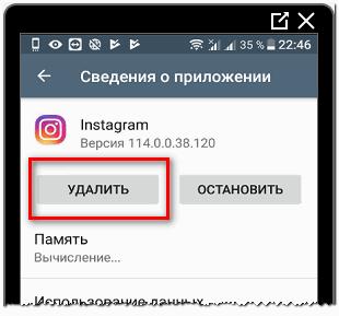 Удалить Инстаграм из списка приложений