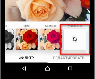 Управление в Инстаграме фильтрами