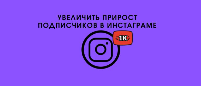 Увеличить прирост подписчиков в Инстаграме