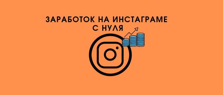 Заработок на Инстаграме с нуля логотип