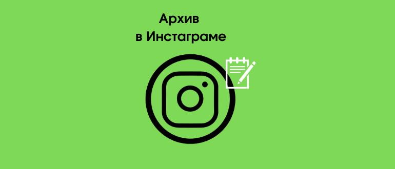 Архив в Инстаграме