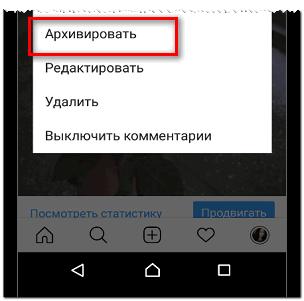 Архивировать фото в Инстаграме