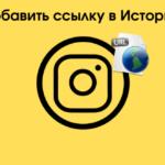 Добавить ссылку в Историю Инстаграма
