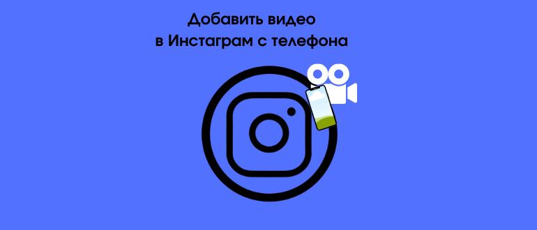Добавить видео в Инстаграм с телефона