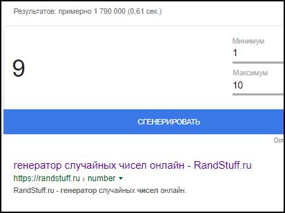 Генератор чисел от Гугл Для Инстаграма