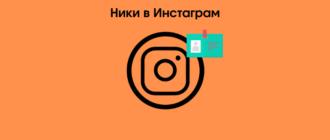 Имена в Инстаграме логотип