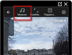 Музыка в TapSlide в Инстаграме