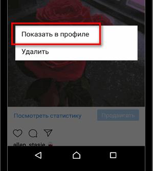 Показатель в профиле запись из Инстаграма